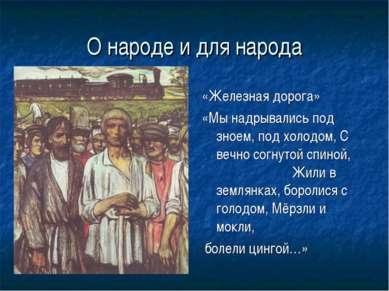 О народе и для народа «Железная дорога» «Мы надрывались под зноем, под холодо...