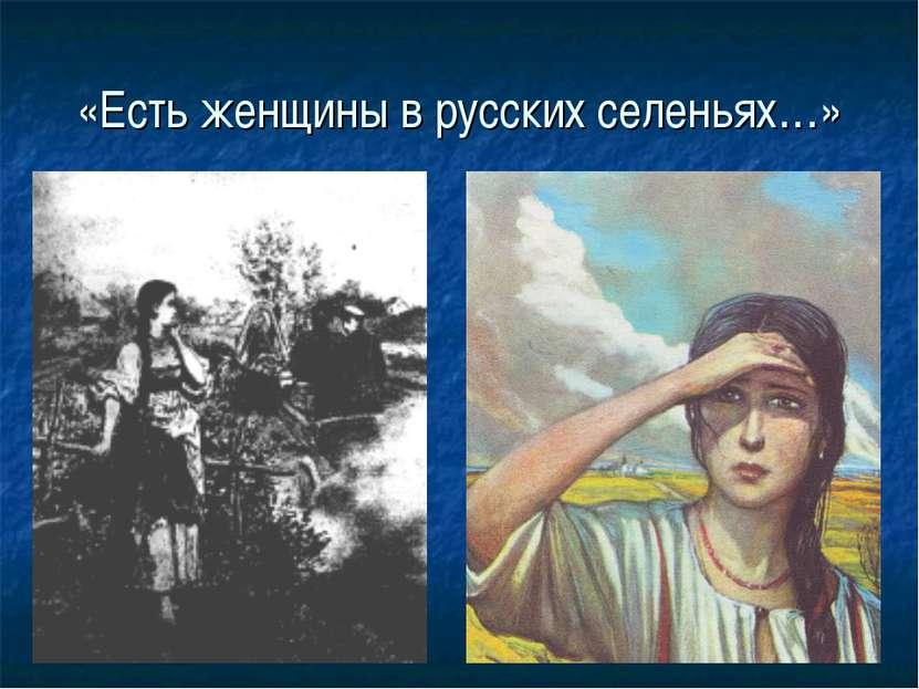 «Есть женщины в русских селеньях…»