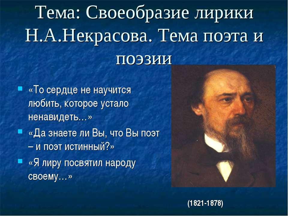 Тема: Своеобразие лирики Н.А.Некрасова. Тема поэта и поэзии «То сердце не нау...
