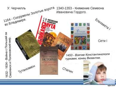 Тутанхамон Сети I Елизавета I У. Черчилль Сталин 1164 - Сооружены Золотые ...