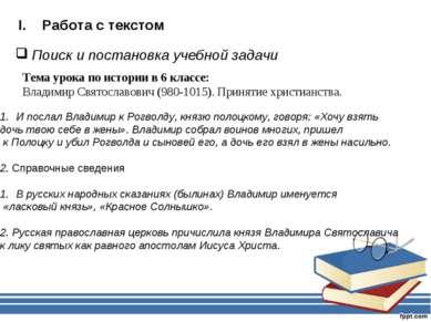 Тема урока по истории в 6 классе: Владимир Святославович (980-1015). Принятие...