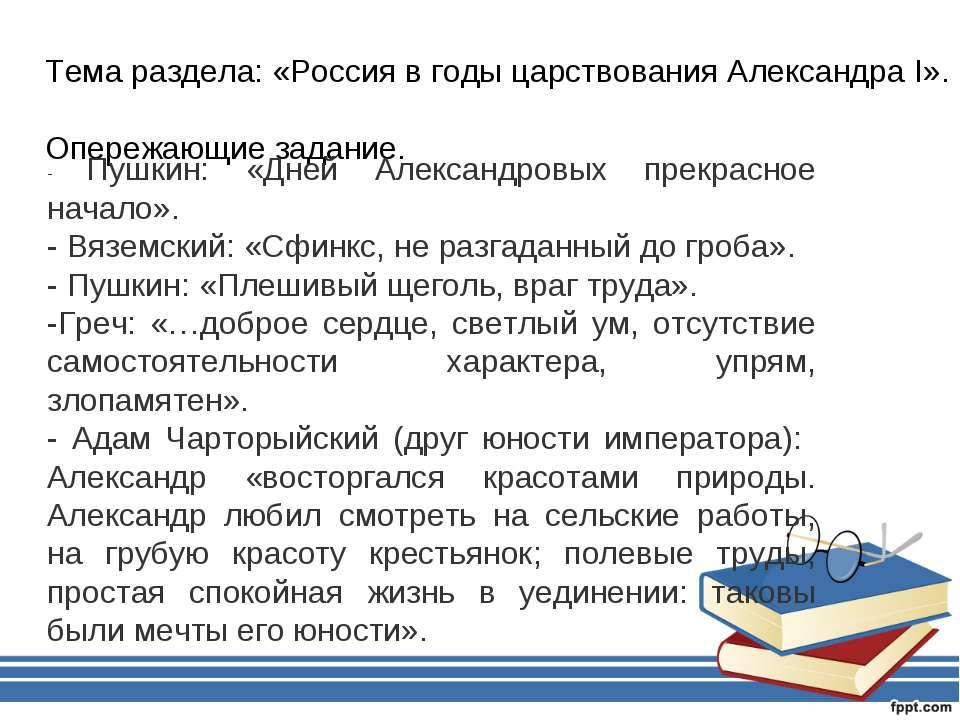 Тема раздела: «Россия в годы царствования Александра I». Опережающие задание....