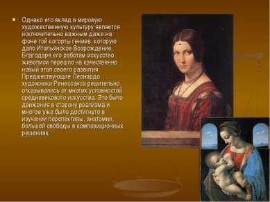 Однако его вклад в мировую художественную культуру является исключительно важ...