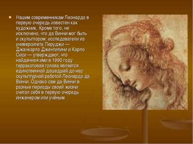 Нашим современникам Леонардо в первую очередь известен как художник. Кроме то...
