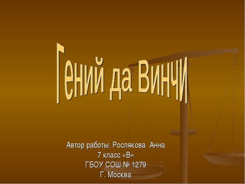Автор работы: Рослякова Анна 7 класс «В» ГБОУ СОШ № 1279 Г. Москва
