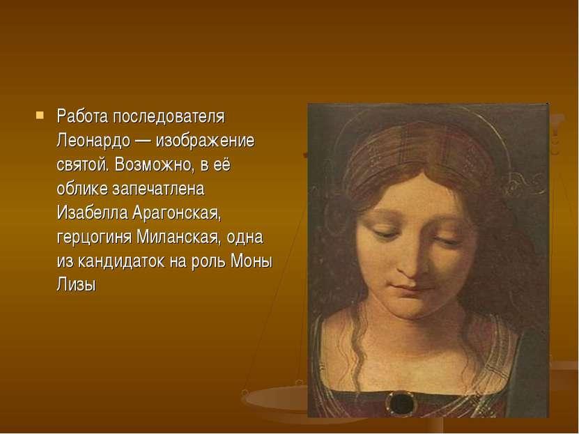 Работа последователя Леонардо— изображение святой. Возможно, в её облике зап...