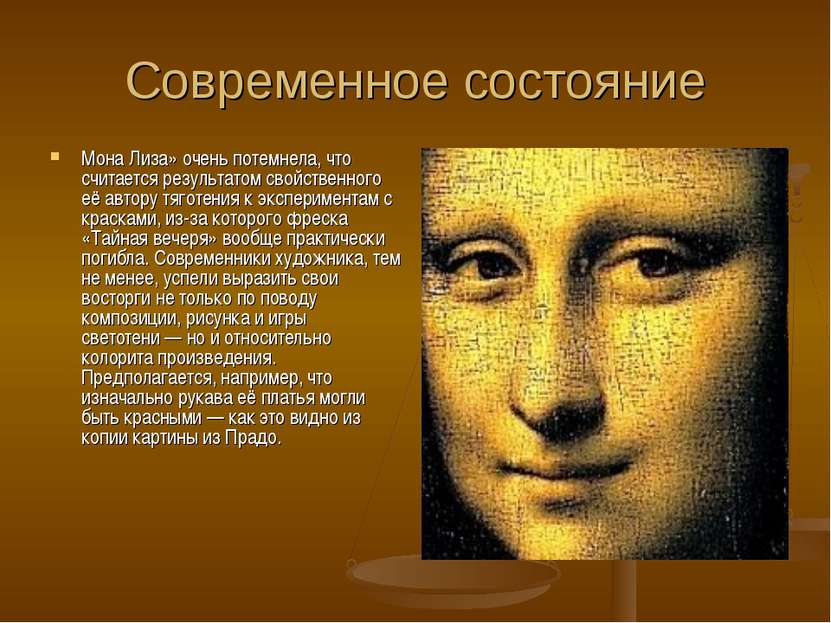Современное состояние Мона Лиза» очень потемнела, что считается результатом с...