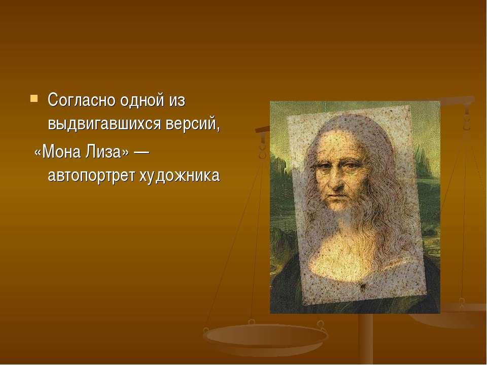 Согласно одной из выдвигавшихся версий, «Мона Лиза»— автопортрет художника