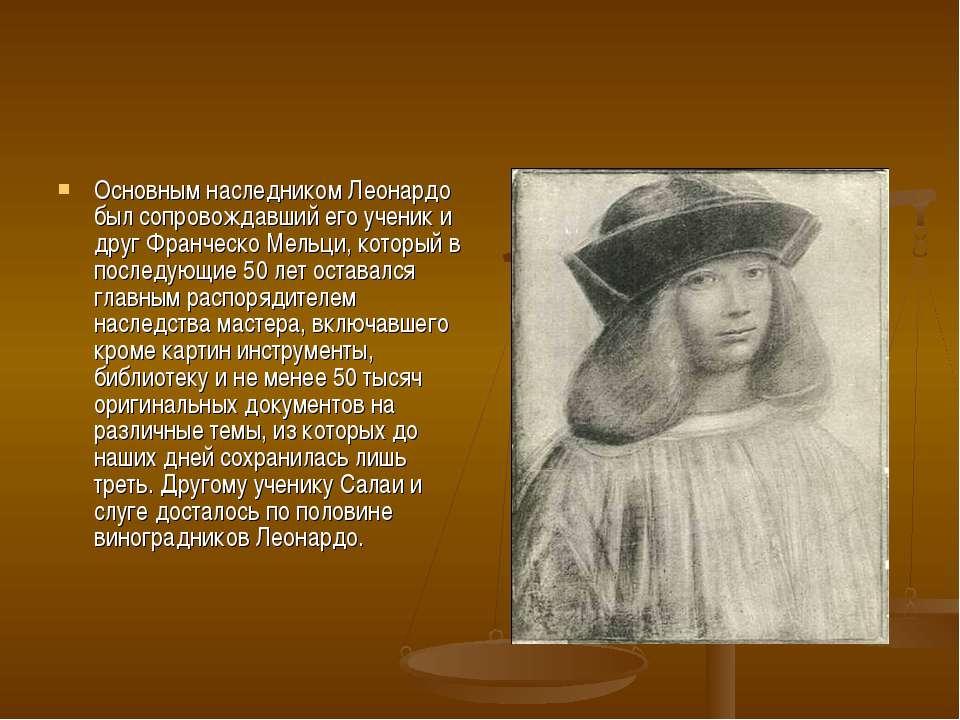Основным наследником Леонардо был сопровождавший его ученик и друг Франческо ...
