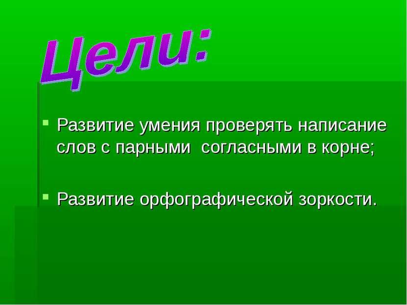 Развитие умения проверять написание слов с парными согласными в корне; Развит...