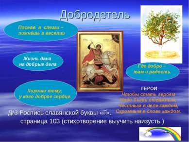 Добродетель Д/З Роспись славянской буквы «Г». страница 103 (стихотворение выу...