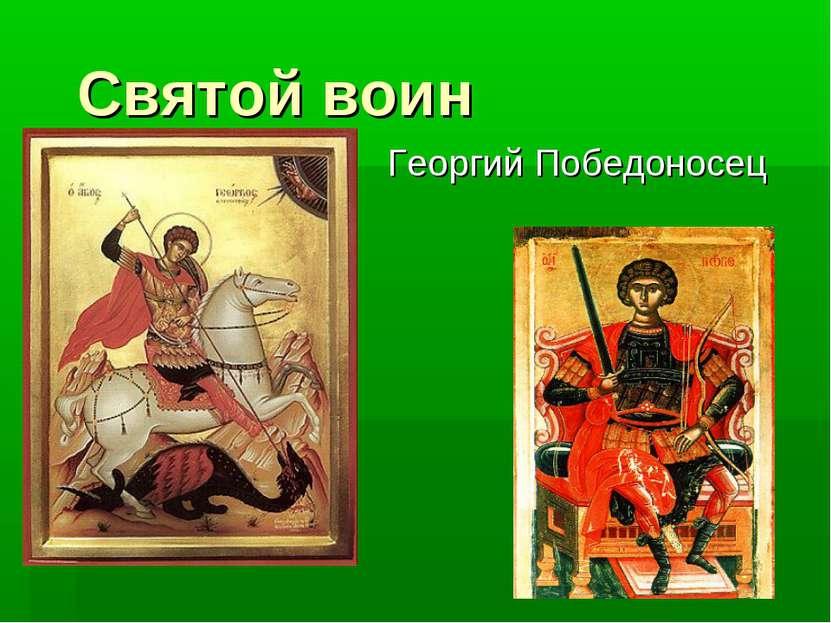 Святой воин Георгий Победоносец