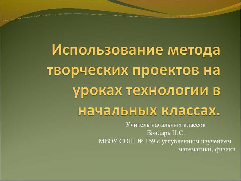 Учитель начальных классов Бондарь Н.С. МБОУ СОШ № 159 с углубленным изучением...