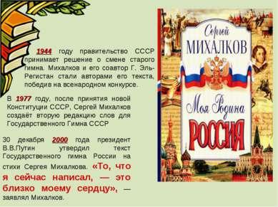 В 1944 году правительство СССР принимает решение о смене старого гимна. Михал...