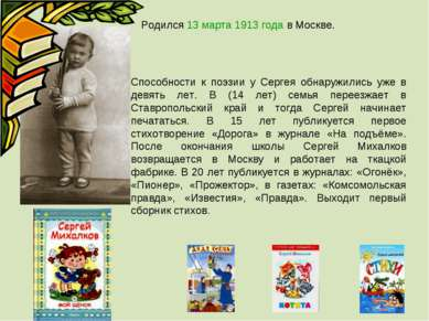Родился 13 марта 1913 года в Москве. Способности к поэзии у Сергея обнаружили...