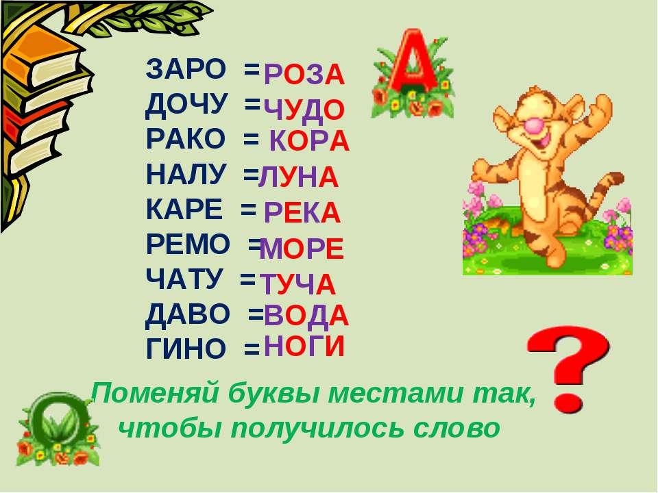 ЗАРО = ДОЧУ = РАКО = НАЛУ = КАРЕ = РЕМО = ЧАТУ = ДАВО = ГИНО = РОЗА ЧУДО КОРА...