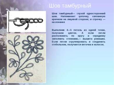 Шов тамбурный Шов тамбурный— глухой односторонний шов. Напоминает цепочку, св...