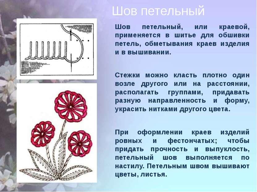 Шов петельный, или краевой, применяется в шитье для обшивки петель, обметыван...
