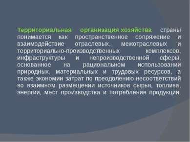 Территориальная организацияхозяйства страны понимается как пространственное ...