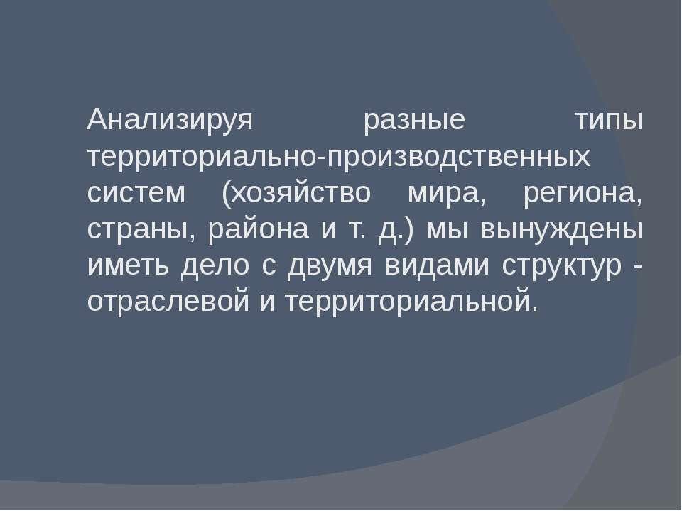 Анализируя разные типы территориально-производственных систем (хозяйство мира...