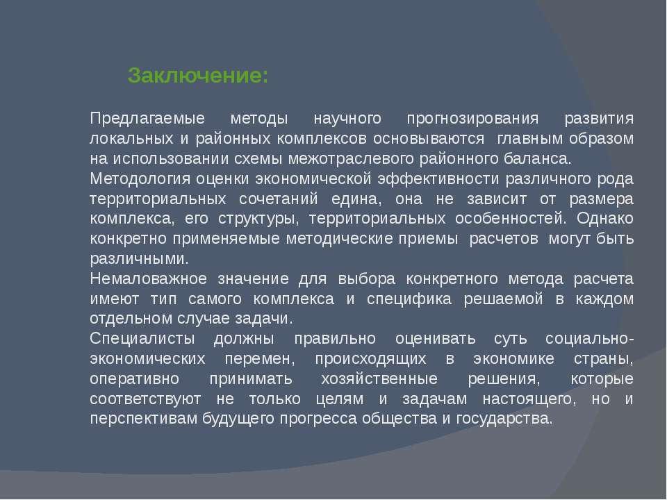 Заключение: Предлагаемые методы научного прогнозирования развития локальных и...