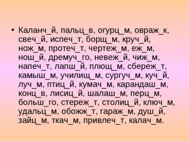 Каланч_й, пальц_в, огурц_м, овраж_к, свеч_й, испеч_т, борщ_м, круч_й, нож_м, ...