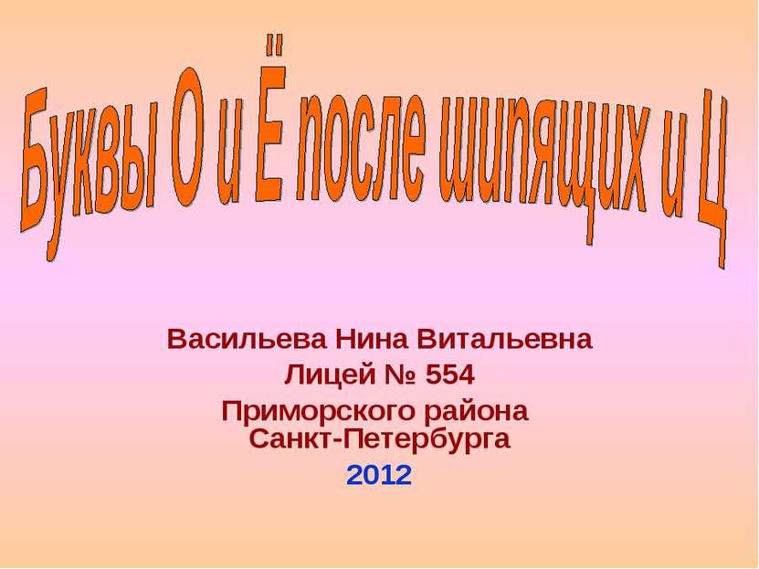 Васильева Нина Витальевна Лицей № 554 Приморского района Санкт-Петербурга 2012