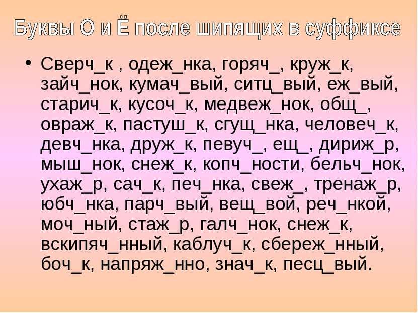 Сверч_к , одеж_нка, горяч_, круж_к, зайч_нок, кумач_вый, ситц_вый, еж_вый, ст...