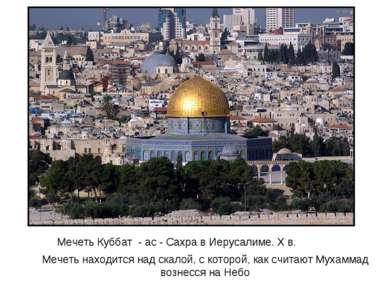 Мечеть Куббат - ас - Сахра в Иерусалиме. Х в. Мечеть находится над скалой, с ...