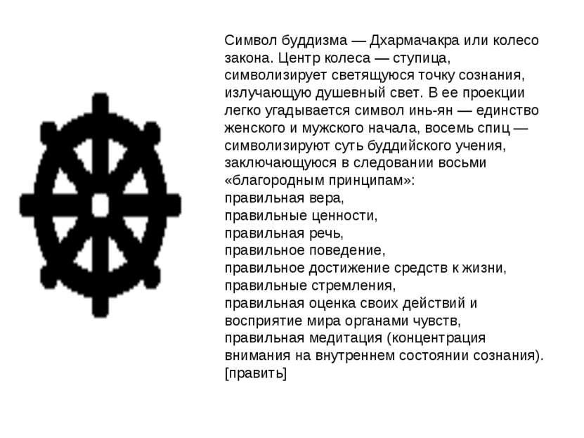 Символ буддизма — Дхармачакра или колесо закона. Центр колеса — ступица, симв...