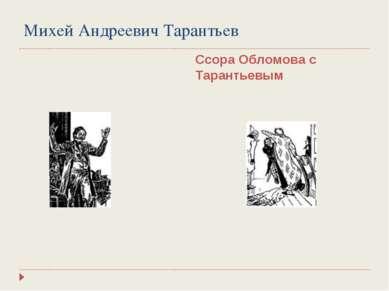 Михей Андреевич Тарантьев Ссора Обломова с Тарантьевым