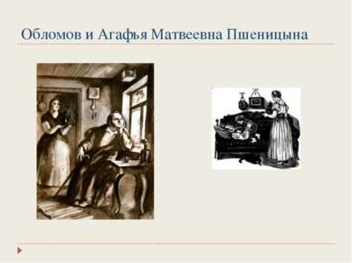 Обломов и Агафья Матвеевна Пшеницына