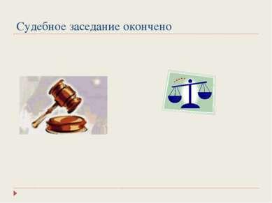 Судебное заседание окончено