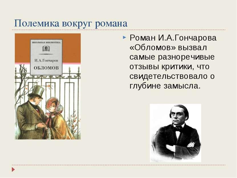 Полемика вокруг романа Роман И.А.Гончарова «Обломов» вызвал самые разноречивы...