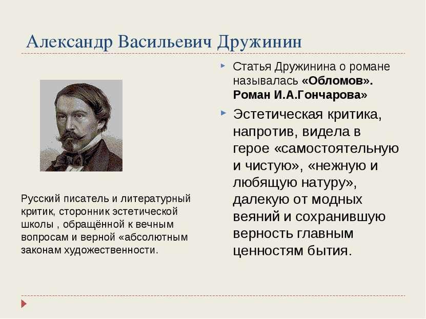 Александр Васильевич Дружинин Статья Дружинина о романе называлась «Обломов»....