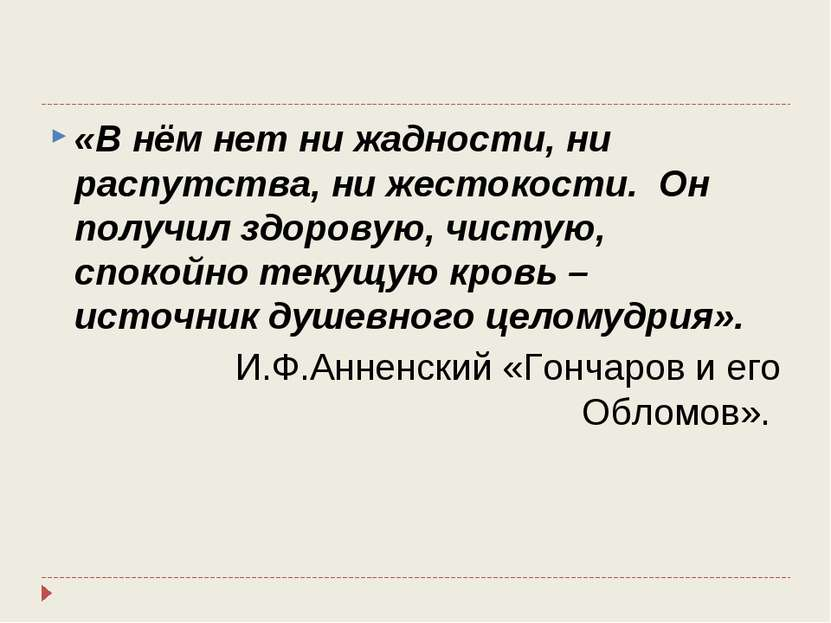 «В нём нет ни жадности, ни распутства, ни жестокости. Он получил здоровую, чи...
