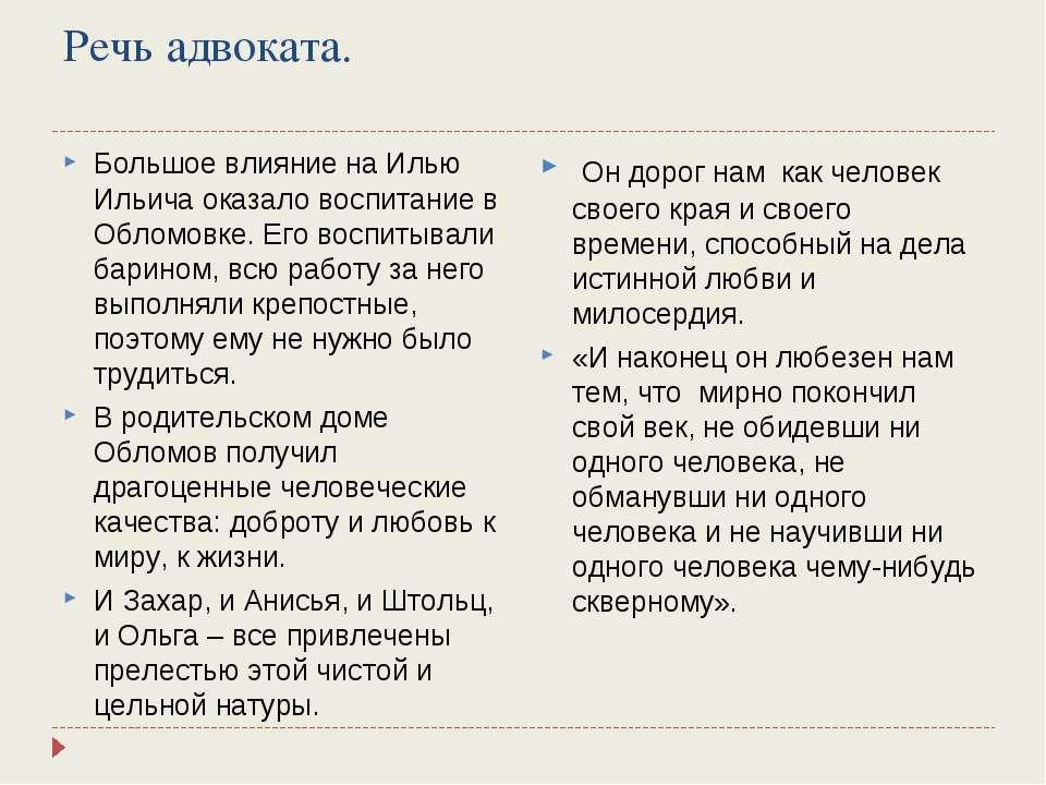 Речь адвоката. Большое влияние на Илью Ильича оказало воспитание в Обломовке....