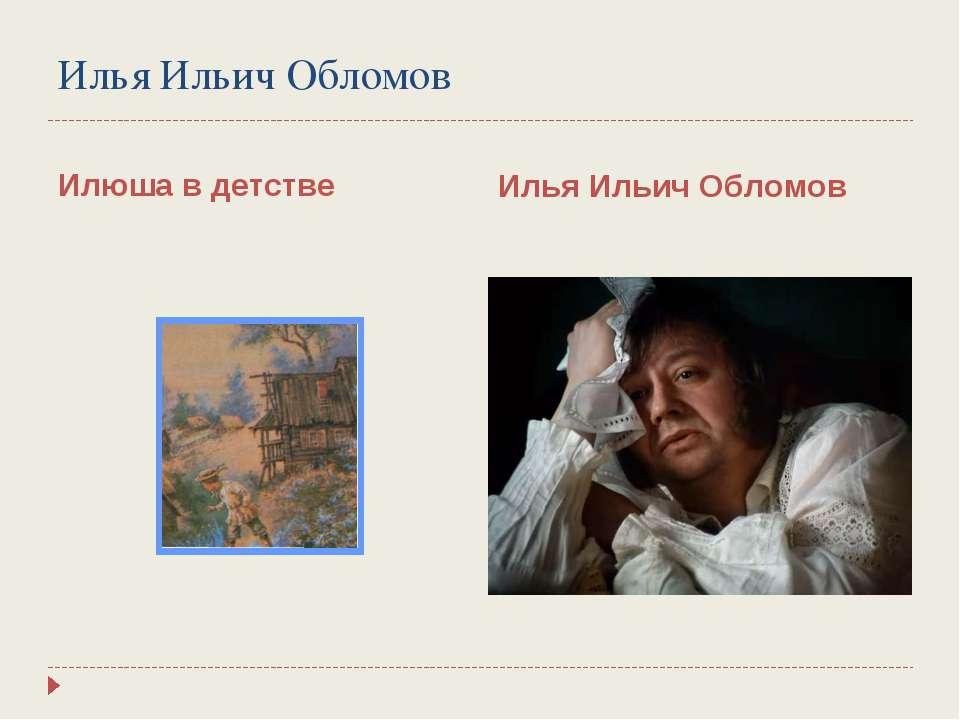 Илья Ильич Обломов Илюша в детстве Илья Ильич Обломов