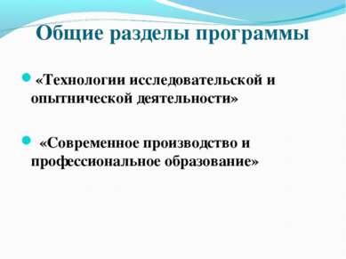Общие разделы программы «Технологии исследовательской и опытнической деятельн...