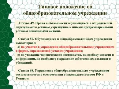 Типовое положение об общеобразовательном учреждении Статья 49. Права и обязан...
