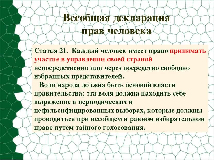 Всеобщая декларация прав человека Статья 21. Каждый человек имеет право прини...