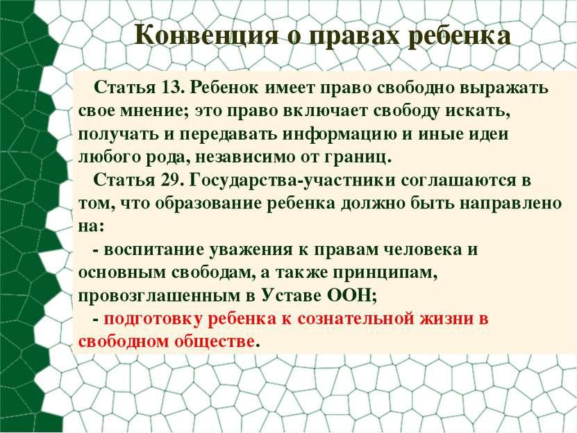 Конвенция о правах ребенка Статья 13. Ребенок имеет право свободно выражать с...