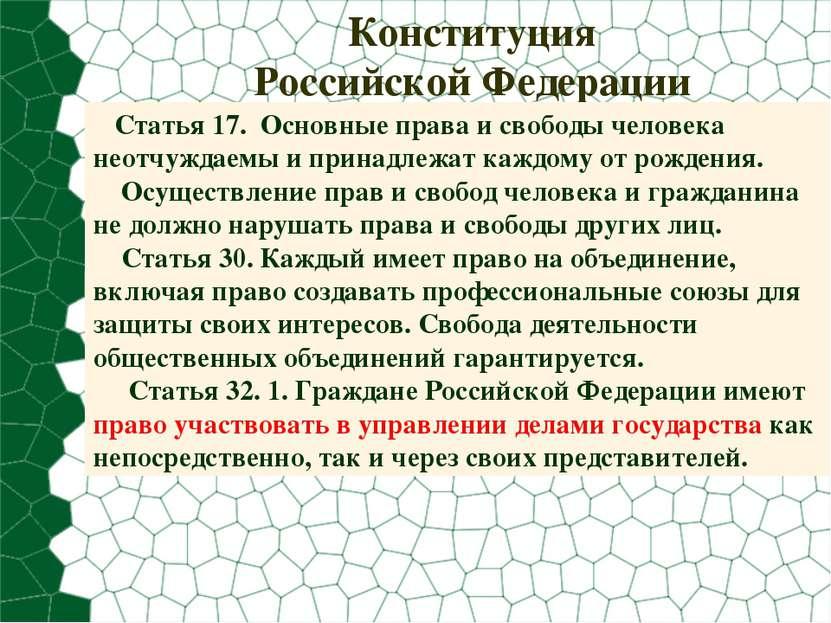 Конституция Российской Федерации Статья 17. Основные права и свободы человека...