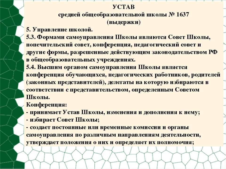 УСТАВ средней общеобразовательной школы № 1637 (выдержки) 5. Управление школо...