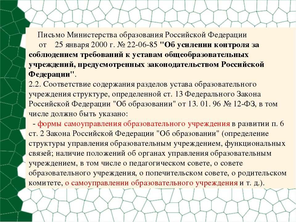 Письмо Министерства образования Российской Федерации от 25 января 2000 г. № 2...