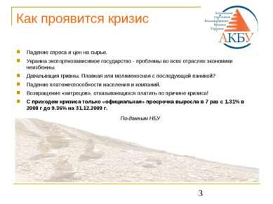 * Как проявится кризис Падение спроса и цен на сырье. Украина экспортнозависи...