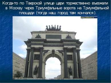 Когда-то по Тверской улице цари торжественно въезжали в Москву через Триумфал...