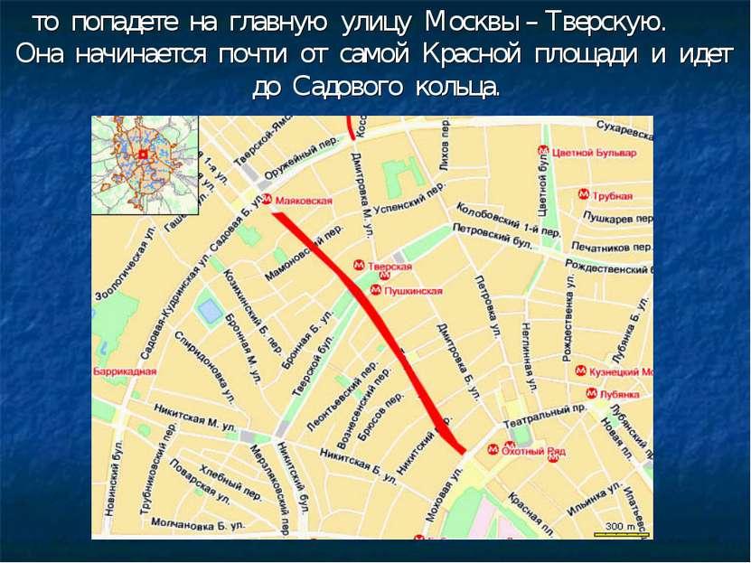 то попадете на главную улицу Москвы – Тверскую. Она начинается почти от самой...