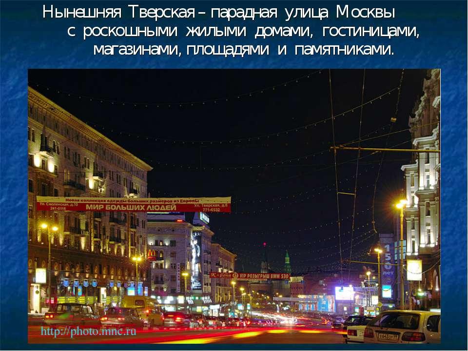 Нынешняя Тверская – парадная улица Москвы с роскошными жилыми домами, гостини...