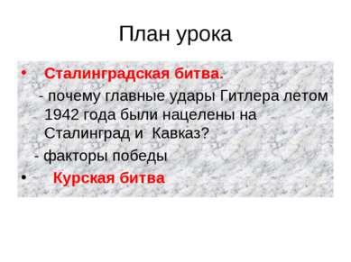 План урока Сталинградская битва. - почему главные удары Гитлера летом 1942 го...